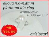 アコヤ真珠パールリング指輪が真珠指輪パールリングあこや真珠大珠アコヤ真珠9.0-9.5ミリプラチナ指輪リングホワイトピンクカラーデザインリング伊勢志摩   パール 真珠 ムーンストーン