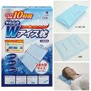 氷枕 冷却マット ソフトタイプ 保冷 長時間 10時間持続 2層構造 やわらかWアイス枕 送料無料