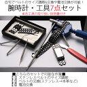 【腕時計工具7点セット】【説明書付】バンド/ベルト調整・電池交換・修理・メンテナンス・リペア