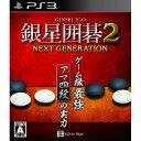 PS3 銀星囲碁2 ネクストジェネレーション