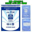 消臭剤 除菌 抗菌 ホタテ貝殻パウダー 天然 30g( 3g 10パック 15L分) スタヴェラ