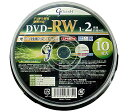 【Good-J】【DVD-RW】【CPRM対応】【繰り返し録画用】【データ/ビデオ用】【1-2倍速】【4.7GB】【ワイドプリンタブル白】【10枚】GRW47-2X10PW