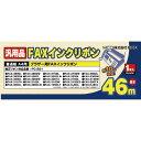 【ミヨシ】【ブラザー PC-551対応 互換】【FAX インクリボン】【1本】FXS46BR-1