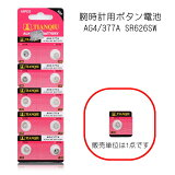 【SR626SW同規格】腕時計交換用ボタン電池 AG4/377A