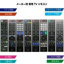 テレビリモコン シャープ 日立 東芝 パナソニック ソニー 三菱 LG フナイ 各社専用リモコン