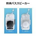 防水/防滴/お風呂用 バススピーカー iPod/デジタルオーディオプレーヤー等対応