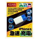 USB 急速 充電器 iPhone/iPad/iPod/各種スマートフォン対応 KEIAN K-UCA02