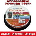 DVD-RW 10枚 CPRM対応 地デジ録画 2倍速 Hi DISC HDDRW12NCP10