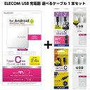 ELECOM USB 充電器 10年耐久設計 コンセント 急速 2.4A TypeC MicroUSB 選べるケーブル1本セット