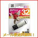 USBメモリー 32GB USB3.0 Blaze B30 シリコンパワー 永久保証
