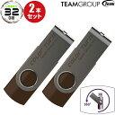 USBメモリー 32GB キャップレス/ターンカバー Team TG032GE902CX 2本セット