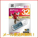 USBメモリー 32GB USB3.0 Marvel M01シリコンパワー 永久保証