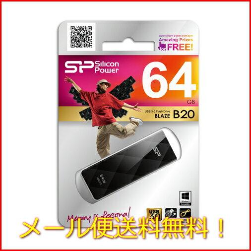 USBメモリー 64GB USB3.0 Blaze B20 シリコンパワー 永久保証