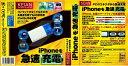 KEIAN iPhone/iPad/iPod/各種スマートフォン対応 USB急速充電器 K-UCA02