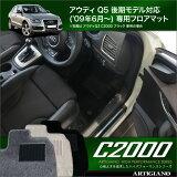 AUDI アウディ Q5 フロアマット 5枚組 後期モデル対応 フロアーマット カーマット 自動車マット|アルティジャーノ フロアマット| フロアーマット カーマット 自動車マット