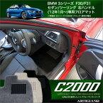 BMW 3シリーズ F30/F31フロアマット 5枚組 (セダン/ツーリング)右ハンドル専用(2012年1月〜) オーダーメイド フチ12色|アルティジャーノ フロアマット| フロアーマット カーマット 自動車マット