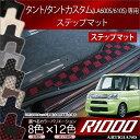 ダイハツ タント・タントカスタム LA600S/610S ステップマット ( エントランスマット ) 2枚組 (H25年10月〜)