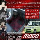 タント フロアマット+トランクマットセット LA600S/610S