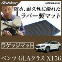 ベンツ GLAクラス (X156) 【ラバー製】トランクマット(ラゲッジマット) 2014年5月〜 防水 耐水 耐久 フロアマット カーマット フロアカーペット