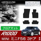 MINI ミニ F56 フロアマット 3ドア ハッチバック 2014年4月〜