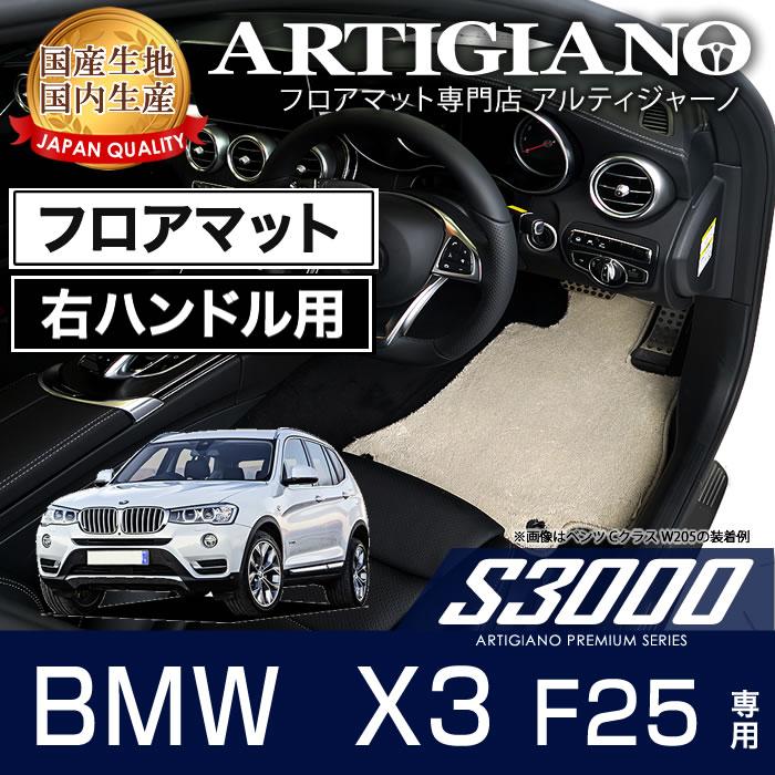 BMW X3 F25 フロアマット 5枚組 右ハンドル専用 (2011年3月〜)|アルティジャーノ フロアマット| フロアーマット カーマット 自動車マット