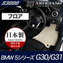 BMW 5シリーズ フロアマット G30/G31 (2017年2月〜) 右ハンドル用 アルティジャーノ フロアマット カーマット 自動車マット