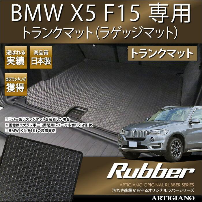 BMW X5 F15 トランクマット(ラゲッジマット) 2013年11月〜 ゴム 防水