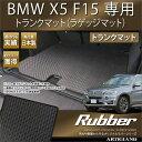 BMW X5 F15 トランクマット(ラゲッジマット) 2013年11月〜 【ラバー】 フロアマット カーマット 車種専用アクセサリー