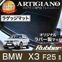 BMW X-3(F25) ラバー製 トランクマット (ラゲッジマット)(2011年3月〜) フロアーマット カーマット 自動車マット|アルティジャーノ フロアマ...