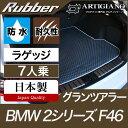 BMW 2シリーズ 【ラバー製】ラゲッジマット(トランクマット) グランツアラー F46(2015年6月〜) 3枚組 防水 耐水 耐久 フロアマット カーマット フロアカーペット