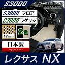 レクサス NX フロアマット+トランクマット F SPORT(Fスポーツ)対応