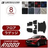 マツダ 新型 CX-5 KF系 (H29年2月〜) フロアマット ラゲッジマット(トランクマット) セット ガソリン/ディーゼル 対応 フロアマット フロアーマット カーマット フロアカーペット
