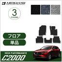 マツダ 新型 CX-5 KF系 (H29年2月〜) フロアマット ガソリン/ディーゼル 対応 フロアマット フロアーマット カーマット フロアカーペット MAZ...