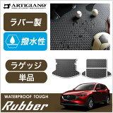 マツダ 新型 CX-5 KF系 (H29年2月〜) 【ラバー製】ラゲッジマット(トランクマット) ガソリン/ディーゼル 対応 防水 耐水 耐久 フロアマット カーマット フロアカーペット