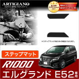 日産 エルグランド E52 ステップマット ( エントランスマット ) H22年8月〜 日産☆R1000☆ フロアマット フロアーマット カーマット フロアカーペット NISSAN