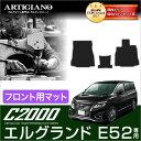 エルグランド E52 フロント マット 純正 type|アルティジャーノ フロアマット| フロアーマット カーマット 自動車マット
