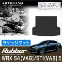 スバル WRX S4/STI 【ラバー製】トランクマット(ラゲッジマット) H26年8月〜 防水 耐水 耐久 フロアマット カーマット フロアカーペット SUBARU