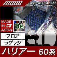 TOYOTA(トヨタ)/ハリアー/フロアマット+トランクマットセット