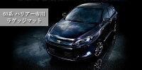 トヨタハリアートランクマット(ラゲッジマット)60系新型ガソリン・ハイブリッドHV(H25年12月〜)|アルティジャーノフロアマット|フロアーマットカーマット自動車マット
