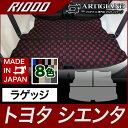 トヨタ シエンタ トランクマット(ラゲッジマット) 170系 3枚組