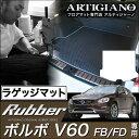 ボルボ V60 ラゲッジマット(トランクマット) FB(FD) H23年6月〜 VOLVO 【ラバー】 フロアマット カーマット 車種専用アクセサリー