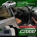レクサス HS250h フロアマット 純正 type|アルティジャーノ フロアマット| フロアーマット カーマット 自動車マット