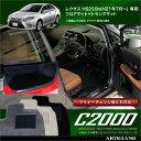 レクサス HS 250h フロアマット & トランクマット セット 純正 type|アルティジャーノ フロアマット| フロアーマット カーマット 自動車マット