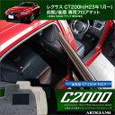 レクサス CT200h フロアマット (H23年1月〜) 純正 type|アルティジャーノ フロアマット| フロアーマット カーマット 自動車マット