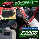 レクサス CT200h フロアマット + ラゲッジマット (H23年1月〜) 純正 type|アルティジャーノ フロアマット| フロアーマット カーマット 自動車マット