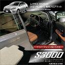 レクサス HS 250h フロアマット 純正 type|アルティジャーノ フロアマット| フロアーマット カーマット 自動車マット