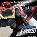 レクサス CT200h フロアマット + ラゲッジマット(C2000) (H23年1月〜) 純正 type|アルティジャーノ フロアマット| フロアーマット カーマット 自動車マット