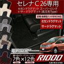 セレナ C26 セカンドラグマット (2ndラグマット)スーパーロングタイプ + サードラグマット(3rdラグマット) ☆R1000☆ (FC26、NC26、FMC26)|アルティジャーノ フロアマット| フロアーマット カーマット 自動車マット
