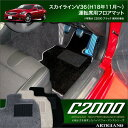 スカイライン V36 運転席用 フロアマット (クーペ/セダン) フロアマット フロアーマット カーマット フロアカーペット