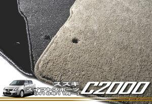 高級輸入車純正生地で専用設計!スズキ スイフトスポーツ (05年09月〜)専用フロアマットです。